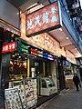 HK Kln City 九龍城 Kowloon City 獅子石道 Lion Rock Road January 2021 SSG 108.jpg