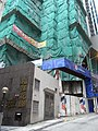 HK Mid-levels 西摩道 Seymour Road WingTaiAsia 新昌 Hsin Chong Construction site near 豐澤花園 Fortune Garden September 2010.JPG