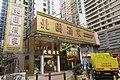 HK SW 上環 Sheung Wan 安泰街 On Tai Street 東來里 Tung Loi Lane 新街市街 New Market Street February 2019 IX2 14.jpg