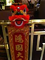 HK TST East 海景嘉福酒店 InterContinental Grand Stanford hotel Lunar New Year decor Chinese lion red head Feb-2013 great expectation.JPG