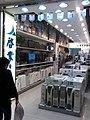 HK Tai Po Mega Mall 大埔超級城 shop 啟業電器行 Jan-2013.jpg
