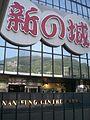 HK Tsuen Wan 荃灣新之城 Nan Fung Centre.JPG