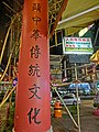 HK Yau Ma Tei 廟衙 夜市 Temple Street night market 03 gate Apr-2013.JPG