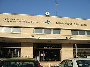 Haifa Center HaShmona railway station - Entrance to Haifa Center HaShmona station