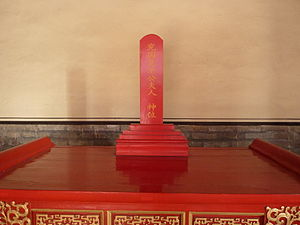 "Disciples of Confucius - A tablet in honor of Yan Hui (""The Continuator of the Sage, Duke of Yanguo"") in his temple in Qufu"