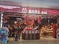 Hema Xiansheng Supermarket, Hudong Neighborhood Center.jpg