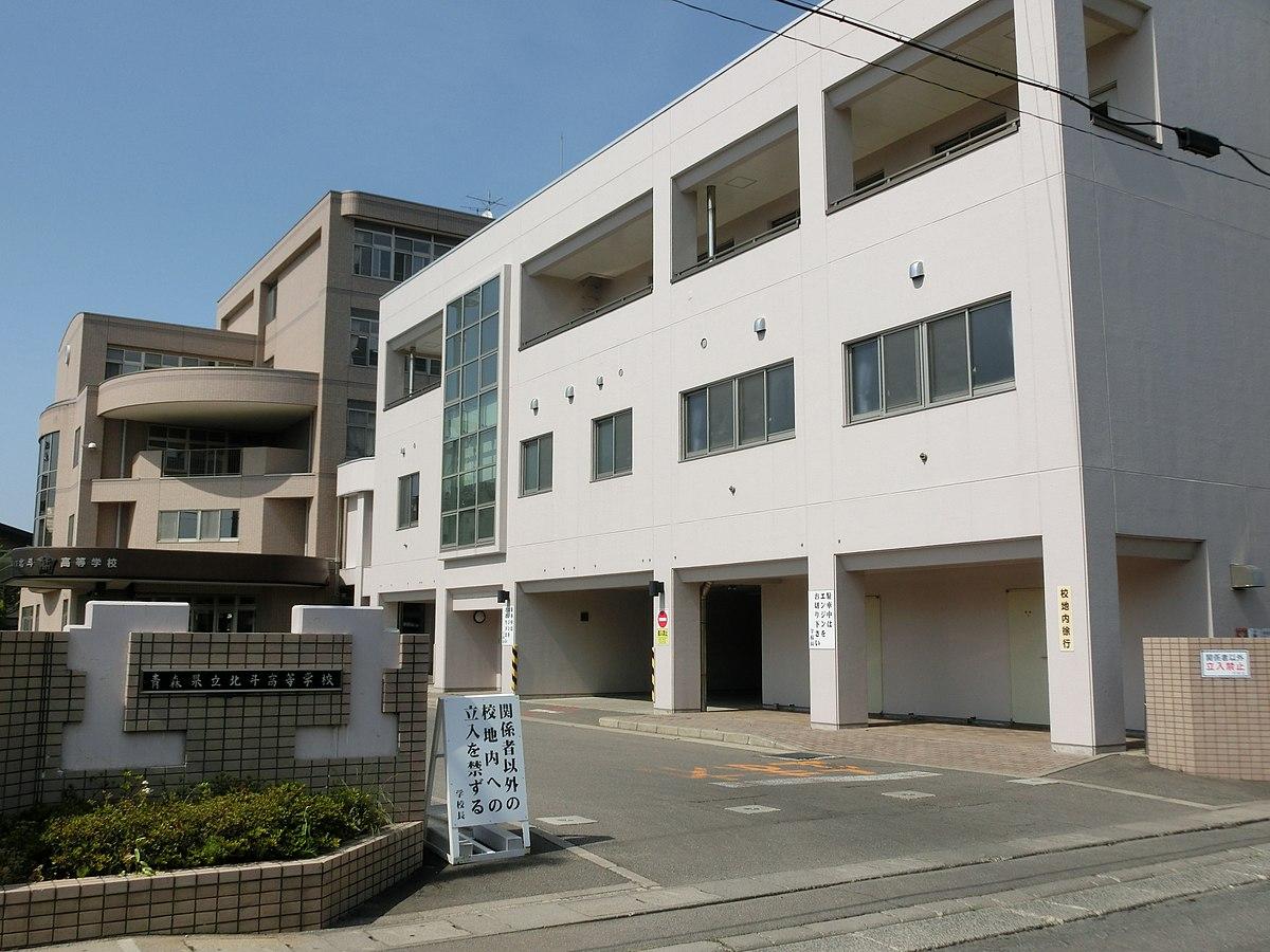 北斗高等学校