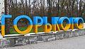 Horkoho Park, Melitopol, Zaporizhia Oblast, Ukraine.JPG