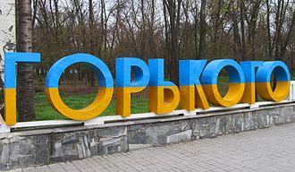 Melitopol - Gorky park in Melitopol