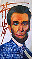 Huang Xiang and William Rock portrait of Lincoln.jpg