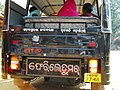 Indian auto rickshaw Sajanagarh Baleswar.jpg