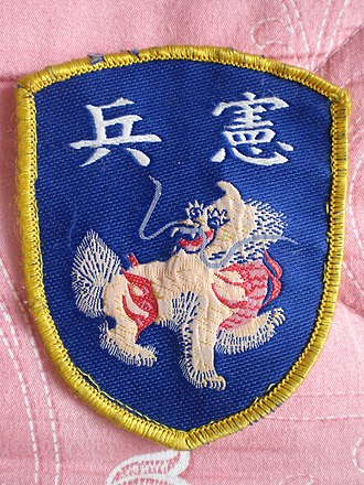 Republic of China Military Police - The insignia of ROCMP