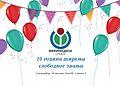 Invitation card for 10th birthday of Wikimedia Serbia.jpg