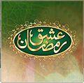 Ishq Ramazan.jpg