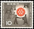 Japan 52nd Rotary International 1961.jpg