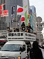 Japanese right-wing protest Vehicle.jpg