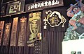 Japanese shop signs from late 1800s and early 1900s on display.jpg