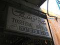 Jerusalem Toshiba World (6036315604).jpg