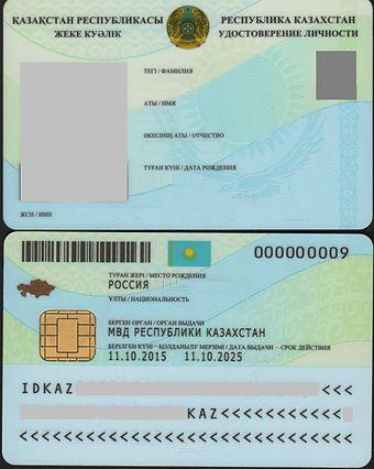 удостоверение личности казахстан образец