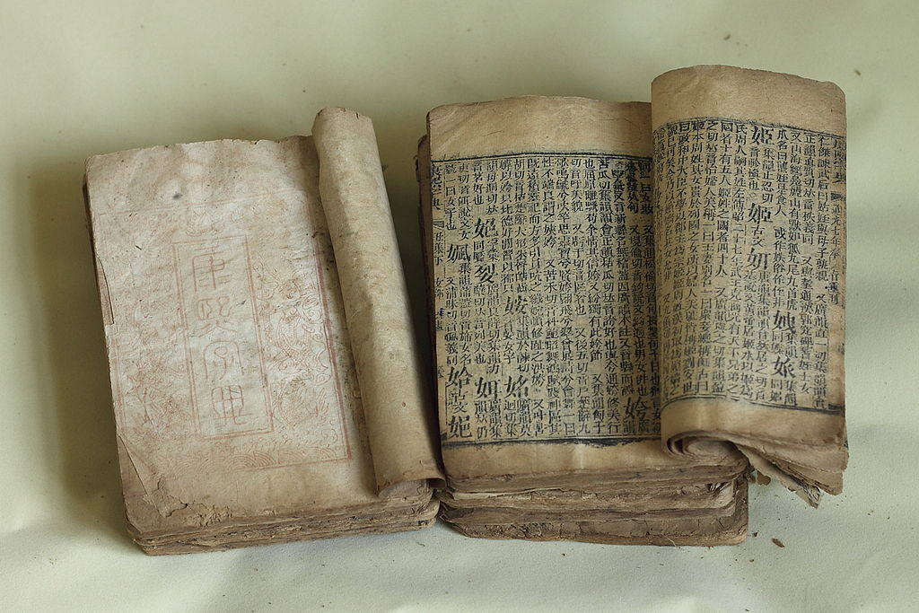 Kangxi Dictionary 1827