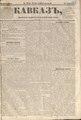 Kavkaz 1856 N31.pdf