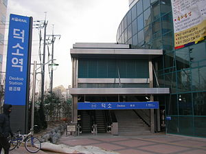 Deokso Station - Image: Korail Deokso Station Exit 1