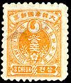 Korea 1900 stamp - 3 chon (jeon).jpg