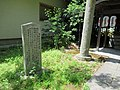 Kyoto Kanko-jinja Kyoto Gyoen 002.jpg
