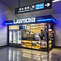 Lawson in Dalian Qingniwaqiao Metro Station.jpeg