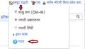 Marathi Wikipedia Marathi Typing chalu.png