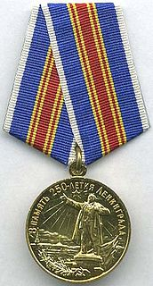 """Medal """"In Commemoration of the 250th Anniversary of Leningrad"""" commemorative medal of the Soviet Union"""