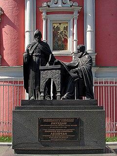 Slavic Greek Latin Academy historical academic institution