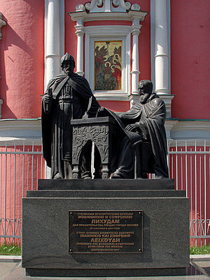 Epiphany Monastery - The Greek government presented to the monastery a bronze statue of the Greek Lichud brothers, the founders of the Slavic Greek Latin Academy