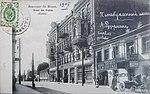 Miensk, Franciškanskaja. Менск, Францішканская (1906).jpg