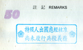 Military Service Unserved Remark on the ROC (Taiwan) Passport.png
