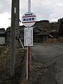 MinagiKotsu busstop.JPG