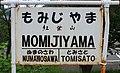 Momijiyama Station-name signboard.jpg