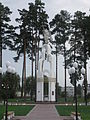 Monument Slavutych.JPG