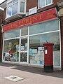 Moordown, postbox No. BH9 113, Wimborne Road - geograph.org.uk - 873289.jpg