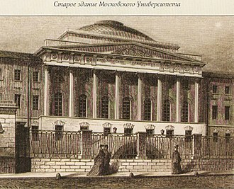 Imperial Moscow University - «Main building» of Moscow University in Mokhovaya Street (1787)
