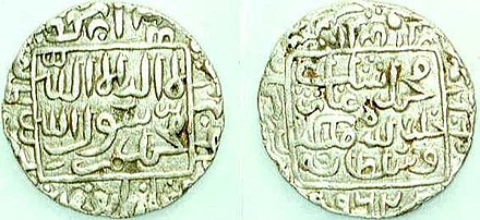 Coinage from Arakan during its vassalage to the Bengal Sultanate Muhghazi.jpg