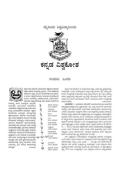 ಚಿತ್ರ:Mysore-University-Encyclopaedia-Vol-1-Part-1.pdf