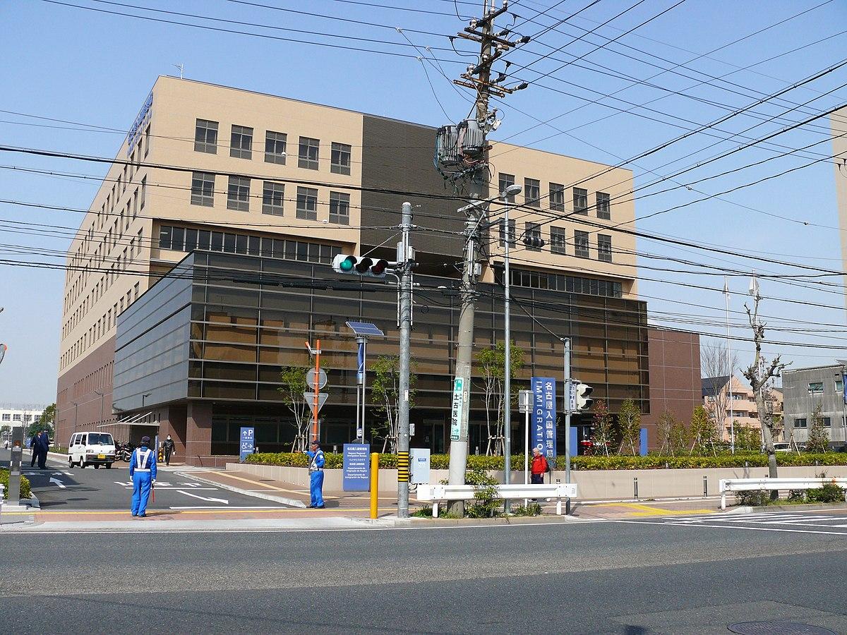 Nagoya Regional Immigration Bureau 01.JPG