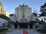 New Hengshan Cinema.jpg