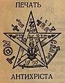Nilus-antichrist-p1.jpg