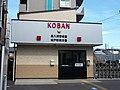 Nishiiruma police station Sakado ekimae Koban 2018.jpg