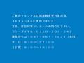 Nishisanuki Superimpose 16ch.PNG