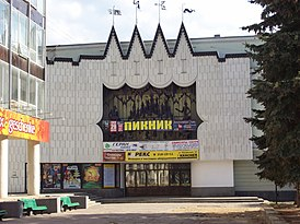 Nizhny Novgorod Puppet Theatre.jpg