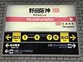Noda-Hanshin Station Sign.jpg