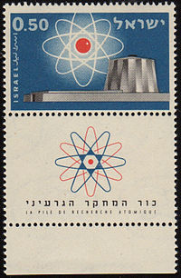Nuclear research center stamp.jpg